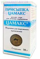 Цамакс присыпка, 50 г, Цамакс