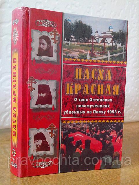 Пасха красна. Про трьох Оптинских новомучеників, убієнних на Великдень 1993 року. Ніна Павлова