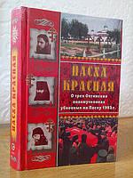 Пасха красная. О трех Оптинских новомучениках, убиенных на Пасху 1993 года. Нина Павлова  , фото 1