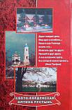 Пасха красна. Про трьох Оптинских новомучеників, убієнних на Великдень 1993 року. Ніна Павлова, фото 3