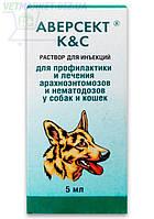 Аверсект K&C для щенков, собак массой до 10 кг и кошек 0,2% инъекц. раствор, 5 мл, Фармбиомедсервис