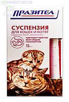 Празител суспензия для кошек и котят, препарат против всех видов гельминтов, 15 мл
