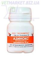 Азинокс ветеринарный, 10 табл., Экохимтех