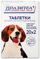 Празител плюс таблетки для собак мелких и средних пород, 2 таблетки