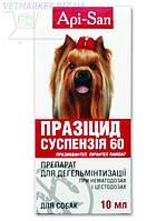 Празицид суспензия для собак, фл. 10 мл, АПИ-САН