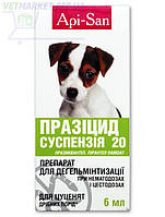 Празицид суспензия для щенков мелких пород, фл. 6 мл, АПИ-САН