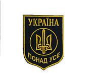 """Шеврон на липучці """"Україна понад усе"""""""