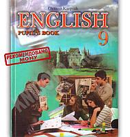 Підручник Англійська мова 9 клас Авт: Карп'юк О. Вид-во: Астон