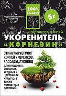 Стимулятор корнеобразования Укоренитель Корневин 5 граммов  Агромакси