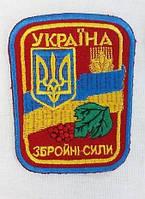 """Шеврон на липучці """"Україна, збройні сили"""""""