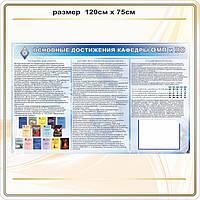 Информационный стенд код Р85015