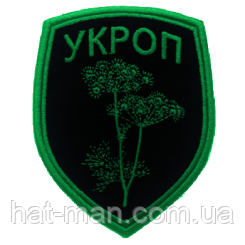 """Шеврон на липучці """"УКРОП"""""""