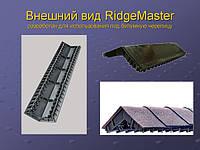 Коньковый вентилятор РИДЖМАСТЕР для любой битумной черепицы (RidgeMaster).