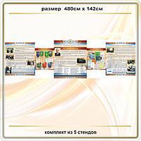 Стенд Информация код Р85028
