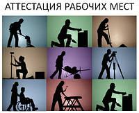 Аттестация рабочих мест по условиям труда