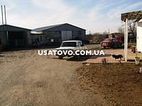 Производственная база Одесская область