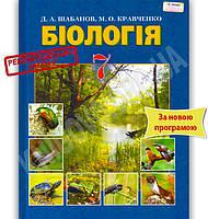 Підручник Біологія 7 клас Нова програма Авт: Д. А. Шабанов, М. О. Кравченко Вид-во: Грамота