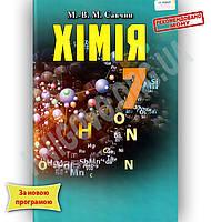 Підручник Хімія 7 клас Нова програма Авт: М. М. Савчин Вид-во: Грамота
