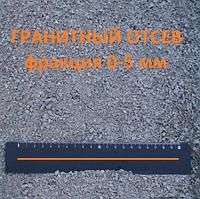 Гранитный отсев фракции 0-5 мм