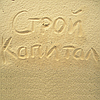 Песок мытый (речной) Безлюдовка в Харькове