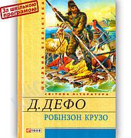Шкільна бібліотека світова література Робінзон Крузо Авт: Дефо Д. Вид-во: Фоліо