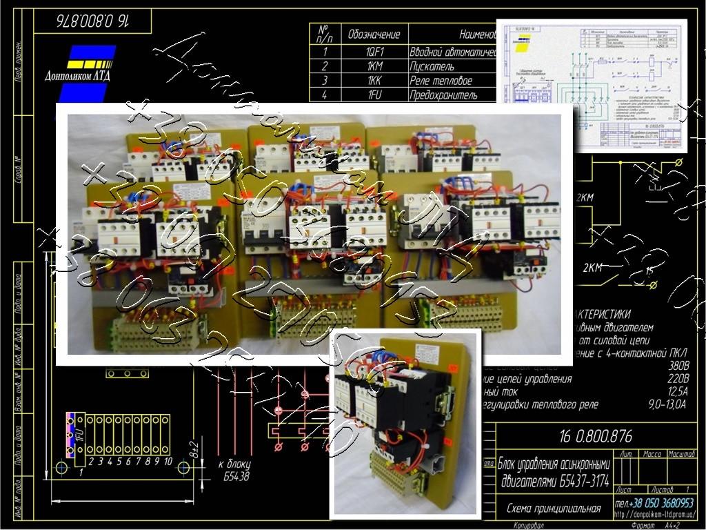 Б5437, БМ5437 блок управления  электродвигателем для запорной арматуры