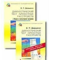 Диагностический тест личностных расстройств. + CD-диск и компьютерная программа.  ДВОРЩЕНКО В.П.