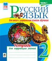 Русский язык. Тетрадь для коррекции знаний  2 класс. Ч.1.