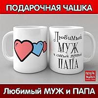 Чашка Любимый МУЖ и ПАПА
