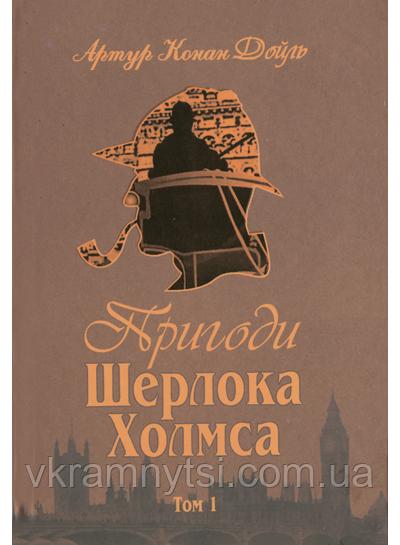 Пригоди Шерлока Холмса. Том 1