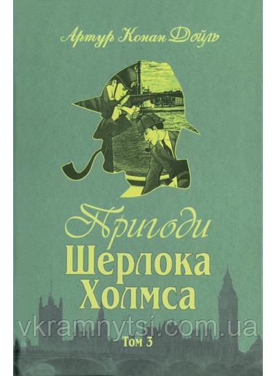 Пригоди Шерлока Холмса. Том 3