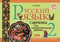 Русский язык Карточки для самостоятельной работы 2 класс учебник Самонова