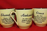 Желто-коричневые чашки с разными именами.