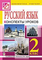 Уроки русского языка 2 класс (по учебнику И. Н. Лапшиной)