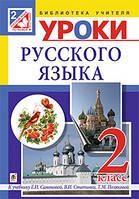 Уроки русского языка 2 класс (по учебнику Самонова)