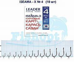 Крючок Leader ISEAMA-X (карась, сазан, толстолоб) №4