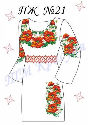 Заготовка платья-вышиванки ПЖ-21, фото 2
