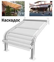 Маркиза террасная Каскадос 8*3,5м, механика