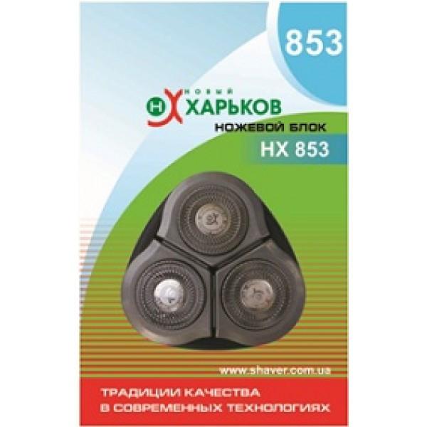 Ножевой блок Новый Харьков НХ-853 (для Бритв Новый Харьков)