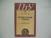 Сперанский С. Музыкальные товары. Товароведение (б/у)., фото 1