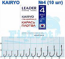Крючок Leader KAIRYO (карась,плотва) №4