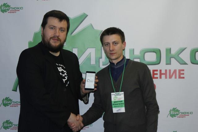 «Билюкс-Днепропетровск»