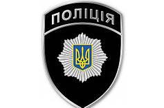 Полицейская одежда амуниция