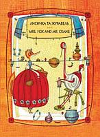 Лисичка та журавель | Двомовна книжка: українська+англійська, фото 1