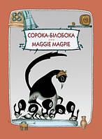 Сорока-білобока. Maggie Magpie | Двомовна книжка: українська+англійська, фото 1