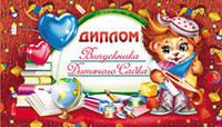 Диплом выпускника детского сада(Укр)