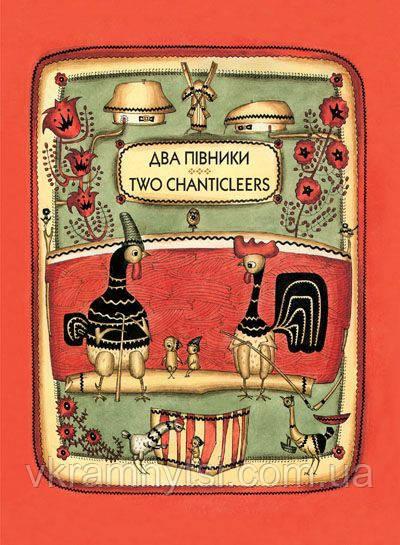 Два півники. Two chanticleers | Двомовна книжка: українська+англійська