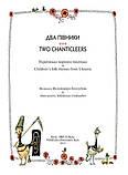 Два півники. Two chanticleers | Двомовна книжка: українська+англійська, фото 3