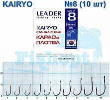 Крючок Leader KAIRYO (карась,плотва) №8