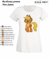 """Детская футболка с рисунком для вышивки бисером """"Эплл Джек"""""""